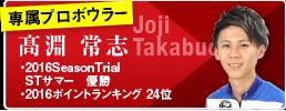 専属プロボウラー「髙淵 常志」・2016SeasonTrial STサマー優勝。・2016ポイントランキング24位
