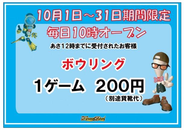 期間限定200円-[更新済み]---コピー